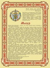Фамильный диплом заказать фамильный диплом примеры фамильных  Фамильный диплом vip