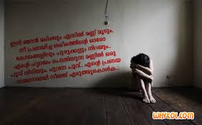 Sad Love Death Quots Malayalam