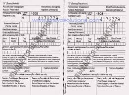 jamaican immigration form russian customs immigration forms or landing cards for st