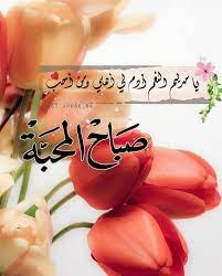 """صبح و مساء 🕊 🇸🇦 🌸 on Instagram: """"....🍃🌸.... 💌~ ..يامديم النعم أدم لي  أهلي ومن أحب ..  ؛ …   Beautiful arabic words, Morning images, Romantic  love quotes"""
