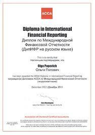 О компании Диплом АССА по Международной Финансовой Отчетности Ольга Попович