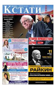 Kstati Issue February 28 2019 By Kstati Russian Newspaper Issuu