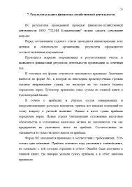 Декан НН Отчет по преддипломной практике в ООО ТП НН   Отчет по практике в ООО ТП НН Комплектация Страница 35
