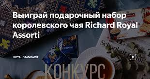 Выиграй подарочный набор королевского <b>чая Richard</b> Royal <b>Assorti</b>
