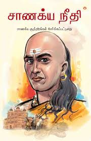 Buy Chanakya Neeti Book In Tamil Online