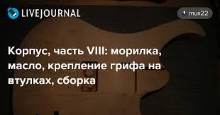 Корпус, часть VIII: морилка, масло, <b>крепление грифа</b> на втулках ...