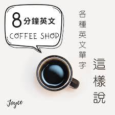 8分鐘英文Coffee Shop
