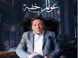 """مسلسل عادل إمام """"عوالم خفية"""" لن يكون حاضرًا على شاشة MBC في رمضان وهذا هو  السبب..!"""