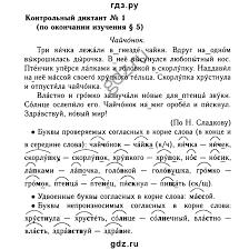 Диктанты по русскому языку класс Контрольный диктант русскому языку 10 класс