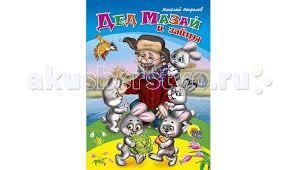 <b>Проф</b>-<b>Пресс Книжка</b>-<b>картонка</b> Дед Мазай и зайцы - Акушерство.Ru
