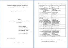 Дневник по преддипломной практике образец ogtrosenethlink Посмотрев Вы сможете заполнить свой дневник dnevnik