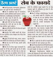 essay on apple fruit in hindi language is strawberry a fruit apple health tips i hindi
