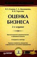 Оценка бизнеса Есипов В Е Учебное пособие