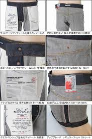 Cult Of Individuality Size Chart Cult Of Individuality 641 14a 601a Cult Of Individuality Rebel Straight Jeans