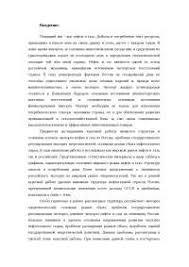 Экспорт нефти и газа в России курсовая по экономике скачать  Экспорт нефти и газа в России курсовая по экономике скачать бесплатно энергетика внешнеэкономическое сотрудничество дипломатия стратегия