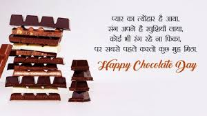 3624 Happy Chocolate Day Messages In Hindi Facebook Whatsapp Status