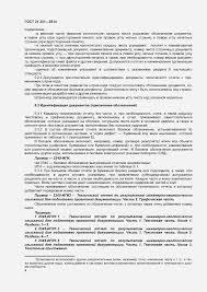 Гост новый гост на оформление отчетов по изысканиям  Введен в действие в качестве национального стандарта Российской МС ГОСТ Система проектной документации для строительства СПДС Печать дипломного проекта