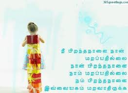 Wedding Quotes In Tamil Font | Home Photos
