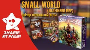 <b>Настольная игра</b> Small World (Маленький мир). Обзор игры ...