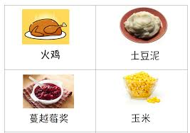 Food Flash Cards Thanksgiving Food Flashcards Creative Chinese