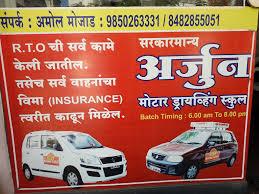 Car Design Courses In Nashik Arjun Motor Driving School Indira Nagar Nashik Motor