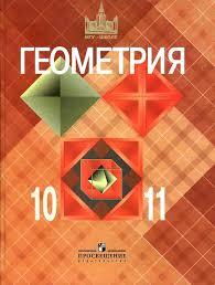 ГДЗ по геометрии за класс к учебнику Геометрия класс Л  ГДЗ по геометрии за 10 класс к учебнику Геометрия 10 11 класс Л С Атанасян