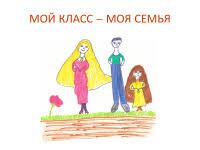 Презентации на тему мой класс на ru МОЙ КЛАСС МОЯ СЕМЬЯ