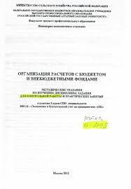Организация расчетов с бюджетом и внебюджетными фондами РГАЗУ  Организация расчетов с бюджетом и внебюджетными фондами в РГАЗУ на заказ