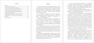 Курсовая управление финансовыми результатами деятельности Предприятия Курсовая управление финансовыми результатами деятельности предприятия файлом