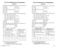 Химия класс Контрольно измерительные материалы ФГОС Химия  Контрольно измерительные материалы ФГОС