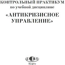 РФЭИ Антикризисное управление rf e Контрольный  Контрольный практикум по учебной дисциплине Антикризисное управление