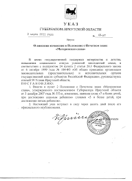 Областное законодательство Портал Иркутской области Указ Губернатора