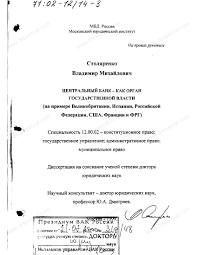Диссертация на тему Центральный банк как орган государственной  Диссертация и автореферат на тему Центральный банк как орган государственной власти На примере