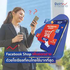S-Commerce คืออะไร? แพลตฟอร์มไหนใช่สำหรับธุรกิจของคุณ - นินจาการตลาด
