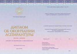 Формы выдаваемых документов Российский новый университет Диплом об окончании аспирантуры