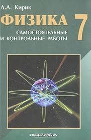 Отзывы о книге Физика класс Разноуровневые самостоятельные и  Отзывы о книге Физика 7 класс Разноуровневые самостоятельные и контрольные работы