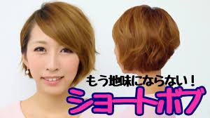 やっぱりモテは外せない複雑そうで超簡単シーン別ショートヘアの