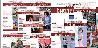 СОВРЕМЕННАЯ БИБЛИОТЕКА Руководство для публичных библиотек России  Наш сайт