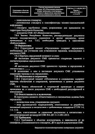 СИСТЕМА МЕНЕДЖМЕНТА КАЧЕСТВА СТАНДАРТ АО ФИНАНСОВАЯ АКАДЕМИЯ pdf Стандарт АО с 14 из 30 национальные стандарты региональные стандарты и классификаторы технико