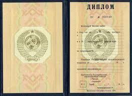 Купить диплом в Хабаровске с доставкой и без предоплаты Диплом ВУЗа СССР дол 1996г