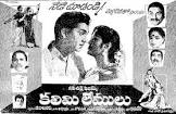 Akkineni Nageshwara Rao Kalimilemulu Movie