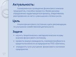 Презентация Анализ ликвидности предприятия Актуальность <br