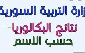 ظهرت الان نتائج البكالوريا سوريا برقم الاكتتاب عبر moed.gov.sy عبر وزارة  التربية والتعليم السورية - عرب هوم