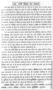 essay on the importance of education importance education essay  essay on the ldquo importance of women s education in hindi 100085