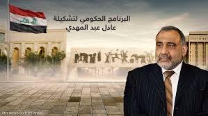 نتيجة بحث الصور عن العراق عادل عبد المهدي