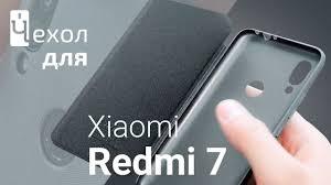 Чехол книжка для <b>Xiaomi Redmi</b> 7 <b>Nillkin Sparkle</b> Leather Case ...