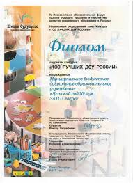 Архив достижений МБДОУ №  100 dou Диплом 100 лучших ДОУ России