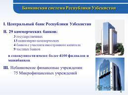 Презентация на тему БАНКОВСКАЯ СИСТЕМА РЕСПУБЛИКИ УЗБЕКИСТАН И  4 4