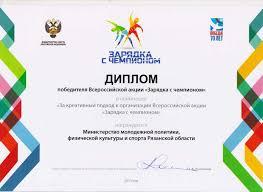 Министерство молодежной политики физической культуры и спорта  17 12 2015