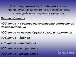 Презентация на тему Семинар классных руководителей Тема  5 Стиль педагогического